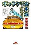ボッタクリ資本論〜ゼニが来るヤツ逃げるヤツ〜 (光文社知恵の森文庫)