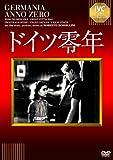 ドイツ零年 [DVD]