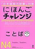 にほんごチャレンジN4[ことば] (日本語能力試験対策にほんごチャレンジ)