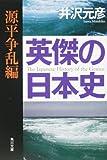 英傑の日本史 源平争乱編 (角川文庫)