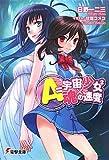 A=宇宙少女2×魂の速度 (電撃文庫)
