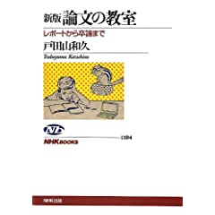 �V�� �_���̋����\���|�[�g���瑲�_�܂� (NHK�u�b�N�X No.1194)