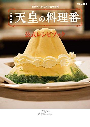 天皇の料理版 公式レシピブック (ぴあムック)