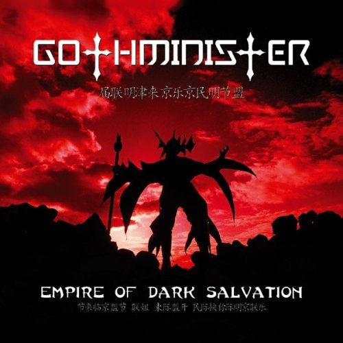 Empire Of Dark Salvation (Re-Issue)