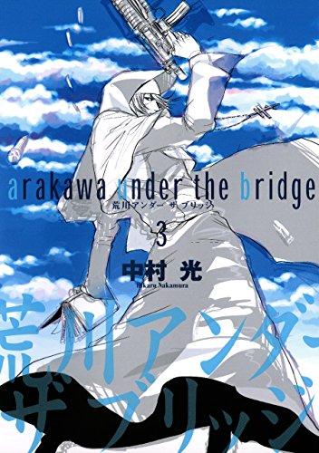 荒川アンダー ザ ブリッジ 3巻 (デジタル版ヤングガンガンコミックス)