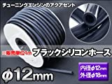チューニングエンジンのアクセント☆ブラックシリコンホース【φ12mm】※販売単位 1m
