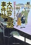 大江戸三男事件帖 与力と火消と相撲取りは江戸の華 (二見時代小説文庫)
