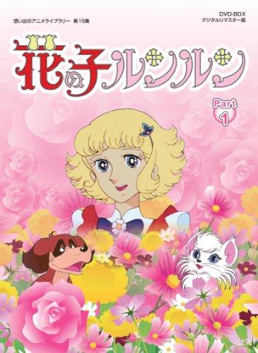 想い出のアニメライブラリー 第15集 花の子ルンルン DVD-BOX  デジタルリマスター版 Part1