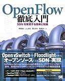 OpenFlow徹底入門 SDNを実現する技術と知識 [大型本] / 馬場 達也, 大上 貴充, 関山 宜孝, ��畑 知也 (著); 翔泳社 (刊)