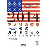 アメリカ留学公式ガイドブック〈2014〉