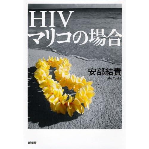 HIV マリコの場合