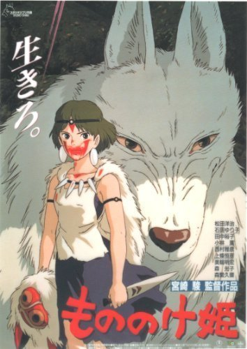 Princess Mononoke original story written and directed by Hayao Miyazaki, Studio Ghibli [A4 Clear File Poster Collection]