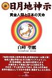 日月地神示 第2版―黄金人類と日本の天命