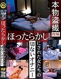 本物盗撮 ほったらかしにされた女たちの切ないオナニー (WORLD-1009) [DVD]