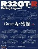 R32GT-R Racing Legend (カートップムック)