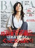 BAILA(バイラ) 2015年 10 月号 [雑誌]