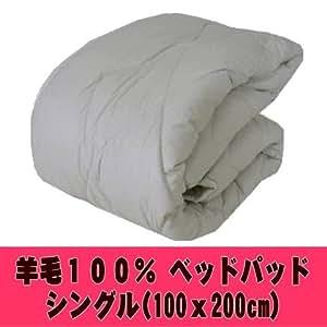 【日本製】 シングル キナリ 洗える 羊毛100% ベッドパッド ~フランス ウール(ウオッシャブル羊毛)100% 使用~
