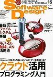 Software Design (ソフトウェア デザイン) 2010年 10月号 [雑誌]