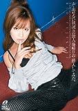 声を出せない状況の芸能人 藤崎りおに挿入してみた。 [DVD]