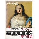 民衆の祈りと美 リベーラ・スルバラン・ムリーリョ (NHK プラド美術館)