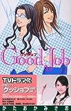 Good Job 7 (7) (講談社コミックスキス)