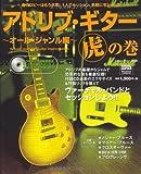 アドリブギター 虎の巻 ?オールジャンル編? (CD付) (シンコー・ミュージックMOOK)