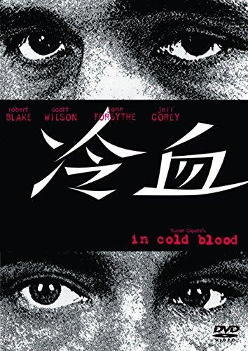 冷血 [DVD]