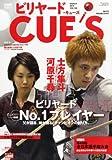 ビリヤード CUE'S (球's) 2014年 03月号 [雑誌]