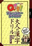 Qさま!! プレッシャーSTUDY 大人の漢字ドリル