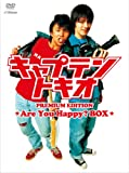 キャプテントキオ プレミアムエディション-Are You Happy?BOX-[DVD]