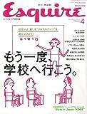 Esquire (エスクァイア) 日本版 2009年 04月号 [雑誌]