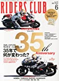RIDERS CLUB (C_[X Nu) 2013N 06 [G]