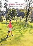 小林麻耶のゴルフに恋して—ベストスコア「88」までのgolf diary (マーブルブックス)