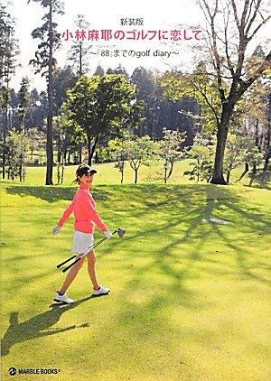 小林麻耶のゴルフに恋して―ベストスコア「88」までのgolf diary (マーブルブックス)