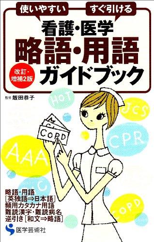 看護・医学略語・用語ガイドブック―使いやすいすぐ引ける