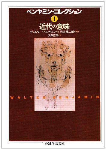ベンヤミン・コレクション〈1〉近代の意味 (ちくま学芸文庫)