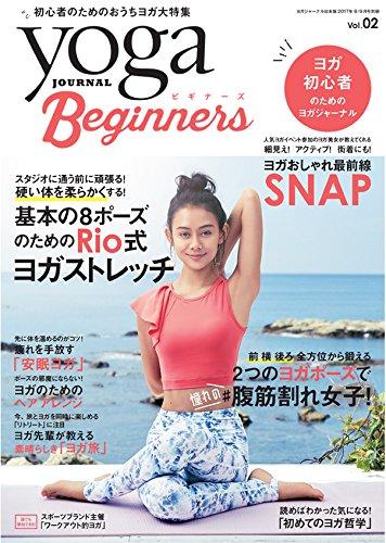 Yoga Beginners 2017年Vol.2 大きい表紙画像