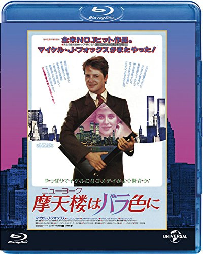 摩天楼(ニューヨーク)はバラ色に ユニバーサル思い出の復刻版 ブルーレイ [Blu-ray]