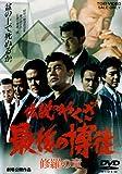 伝説のやくざ 最後の博徒 修羅の章[DVD]