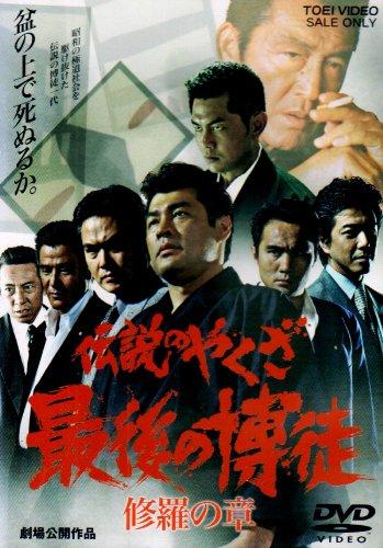 伝説のやくざ 最後の博徒 修羅の章 [DVD]