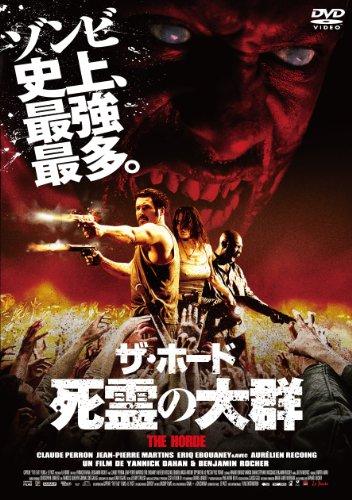 ザ・ホード 死霊の大群 [DVD]