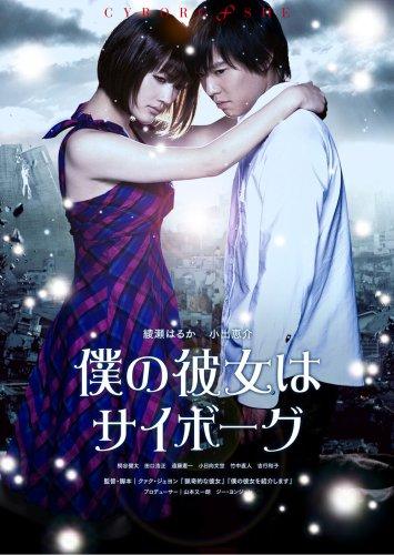 僕の彼女はサイボーグ スペシャル・エディション [DVD]