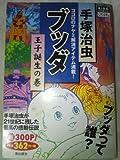ブッダ 1 (希望コミックスCASUAL)