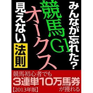 「みんなが忘れた?競馬G1勝ち馬!穴馬!見えない法則」Vol.8 オークス2013