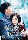 幸せが聴こえる<台湾オリジナル放送版>DVD-BOX2