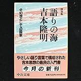 語りの海 吉本隆明〈1〉幻想としての国家 (中公文庫)