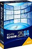 ゼンリン電子地図帳Zi14 全国版DVD