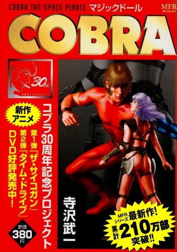 COBRA マジックドール (MFコミックス) -