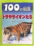 トラやライオンたち (100の知識 第3期)
