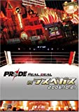 PRIDE.32 THE REAL DEAL IN ラスベガス [DVD]